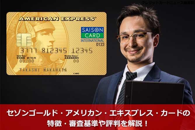 セゾンゴールド・アメリカン・エキスプレス・カードの特徴・審査基準や評判を解説!