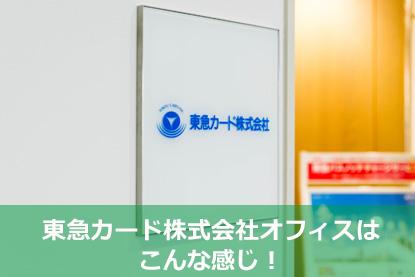 東急カード株式会社オフィスはこんな感じ!