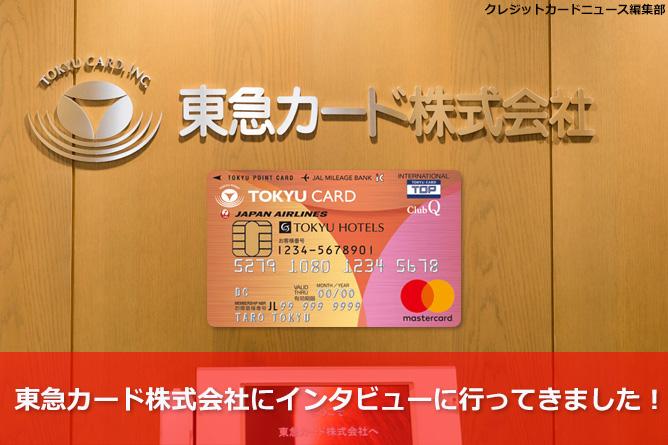 東急カード株式会社にインタビューに行ってきました!
