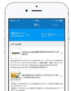 MyJCBアプリで確認する!