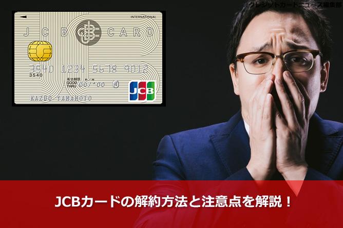 JCBカードの解約方法と注意点を解説!