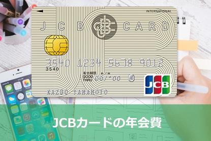 JCBカードの年会費