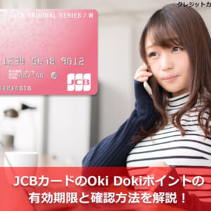 JCBカードのOki Dokiポイントの有効期限と確認方法を解説!
