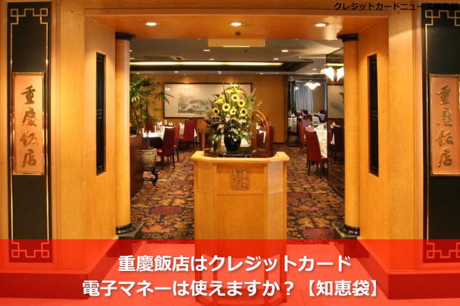 重慶飯店はクレジットカード・電子マネーは使えますか?【知恵袋】