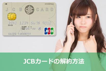 JCBカードの解約方法