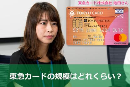 東急カードの規模はどれくらい?