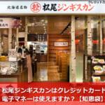 松尾ジンギスカンはクレジットカード・電子マネーは使えますか?【知恵袋】