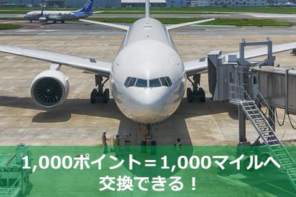 1,000ポイント=1,000マイルへ交換できる!