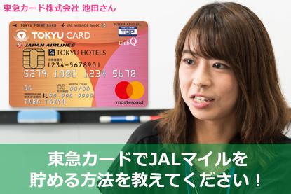 東急カードでJALマイルを貯める方法を教えてください!