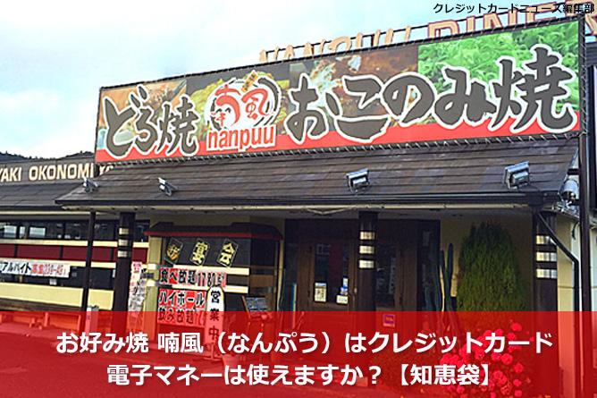 お好み焼 喃風(なんぷう)はクレジットカード・電子マネーは使えますか?【知恵袋】