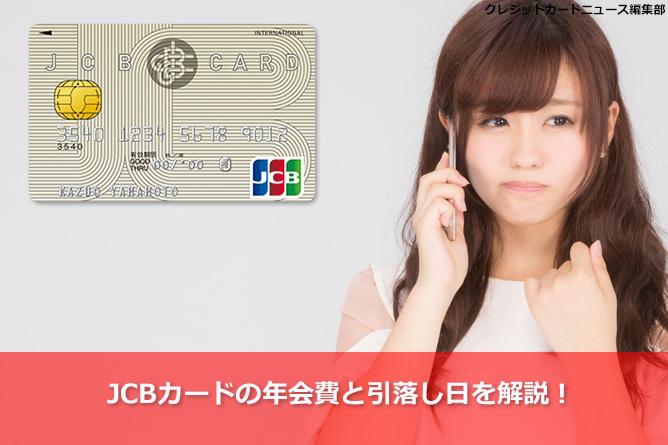 JCBカードの年会費と引落し日を解説!