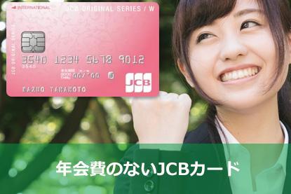 年会費のないJCBカード