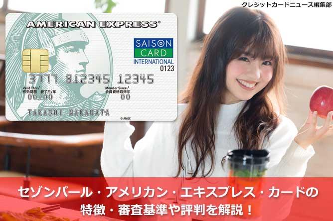 セゾンパール・アメリカン・エキスプレス・カードの特徴・審査基準や評判を解説!