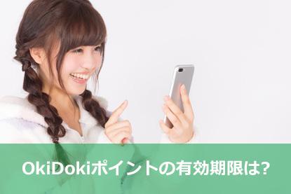 OkiDokiポイントの有効期限は?