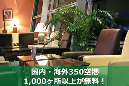ダイナースクラブラウンジで国内・海外350空港1,000ヶ所以上が無料!