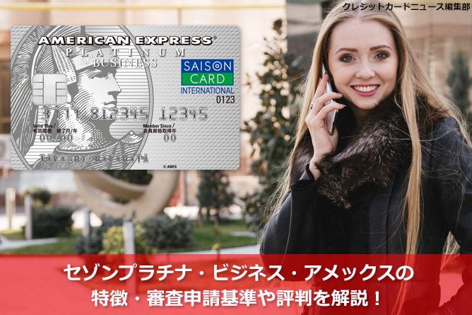 セゾンプラチナ・ビジネス・アメックスの特徴・審査申請基準や評判を解説!