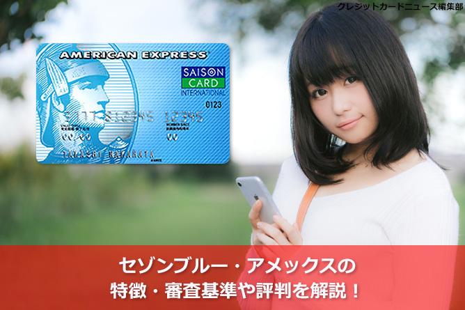 セゾンブルー・アメックスの特徴・審査基準や評判を解説!