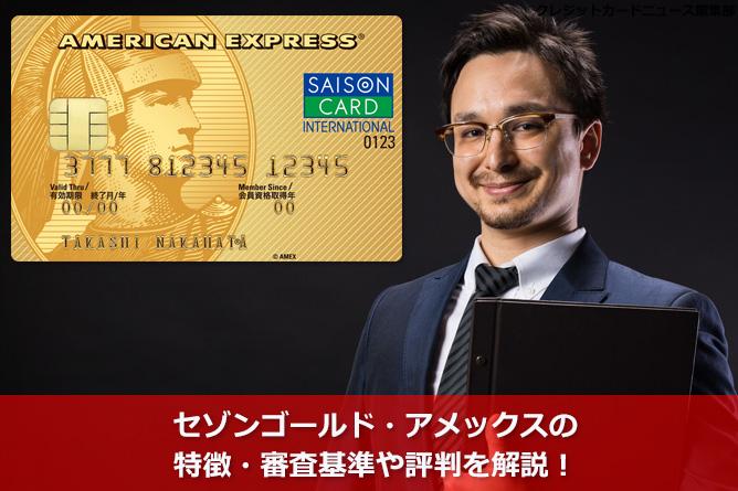 セゾンゴールド・アメックスの特徴・審査基準や評判を解説!