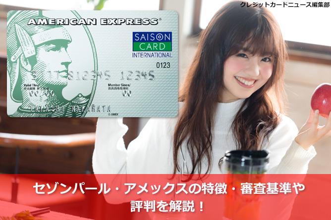 セゾンパール・アメックスの特徴・審査基準や評判を解説!