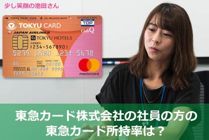 東急カード株式会社の社員の方の東急カード所持率は?