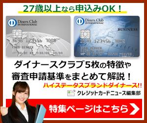 ダイナースのクレジットカード5枚の特徴や審査申請基準をまとめて解説!