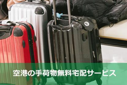 空港の手荷物無料宅配サービス