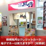 鶴橋風月はクレジットカード・電子マネーは使えますか?【知恵袋】