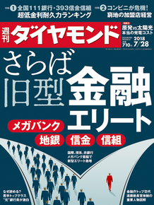 「週刊ダイヤモンド」定期購買が3ヶ月無料!