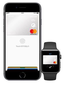 電子マネーはQUICPayとiDが利用可能!ApplePayにも対応