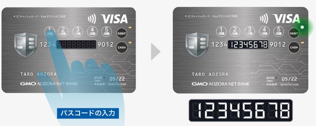 2019年春予定でハイセキュリティカード発行予定!