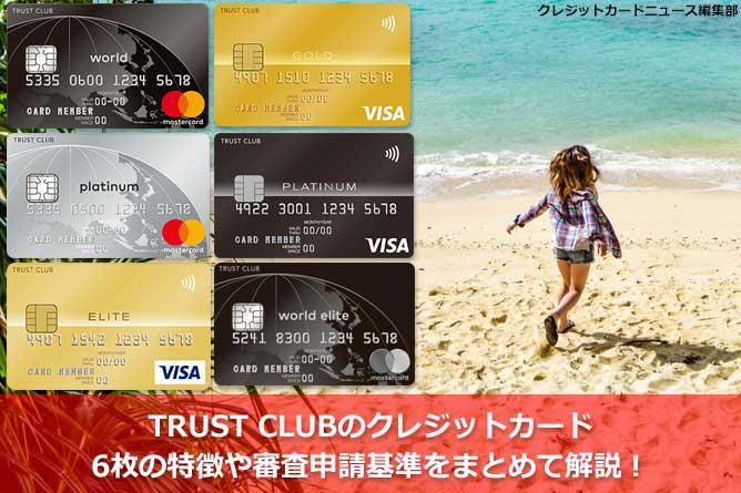 三井住友トラストクラブのクレジットカード「TRUST CLUB」の6枚の特徴や審査申請基準をまとめて解説!