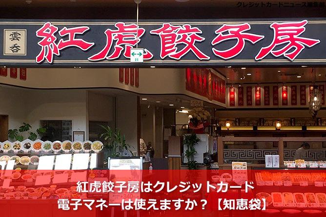紅虎餃子房はクレジットカード・電子マネーは使えますか?【知恵袋】