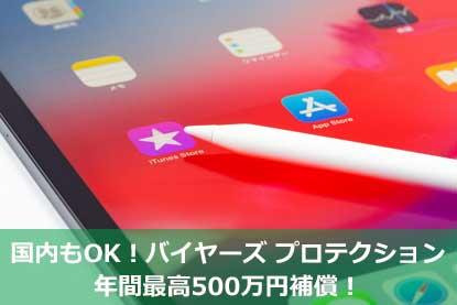 国内もOK!バイヤーズ プロテクション年間最高500万円補償!