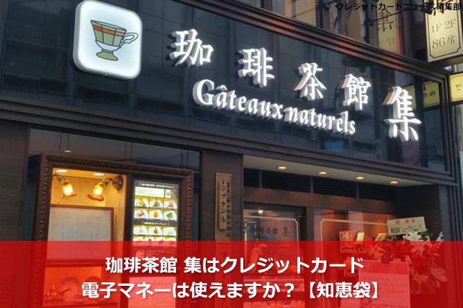 珈琲茶館 集はクレジットカード・電子マネーは使えますか?【知恵袋】