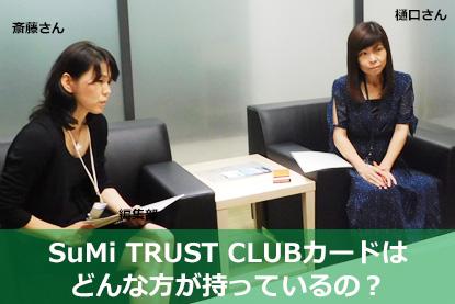 SuMi TRUST CLUBカードはどんな方が持っているの?