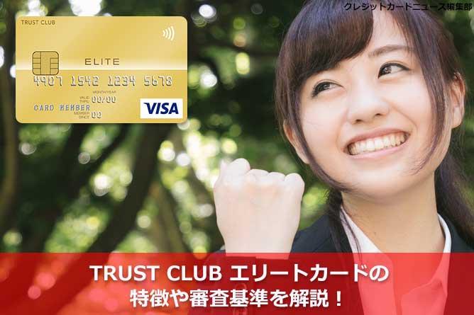 TRUST CLUB エリートカードの特徴や審査基準を解説!