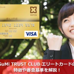 SuMi TRUST CLUB エリートカードの特徴や審査基準を解説!