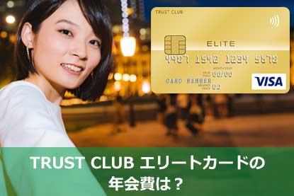 TRUST CLUB エリートカードの年会費は?