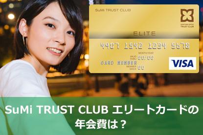SuMi TRUST CLUB エリートカードの年会費は?