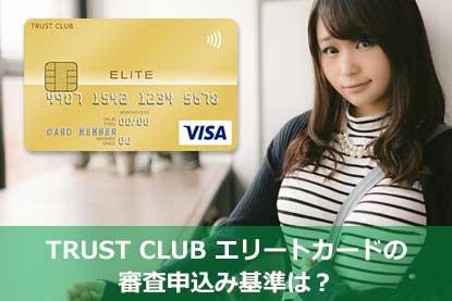 TRUST CLUB エリートカードの審査申込み基準は?