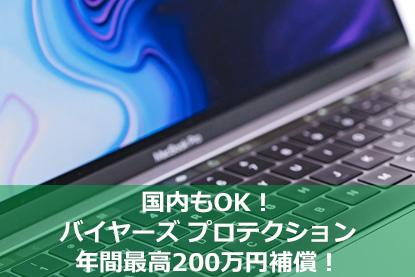 国内もOK!バイヤーズ プロテクション年間最高200万円補償!