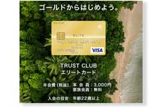 TRUST CLUBエリートカード公式サイト