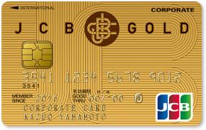 JCBゴールド法人カード