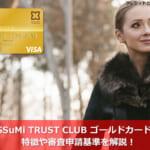 SuMi TRUST CLUB ゴールドカードの特徴や審査申請基準を解説!