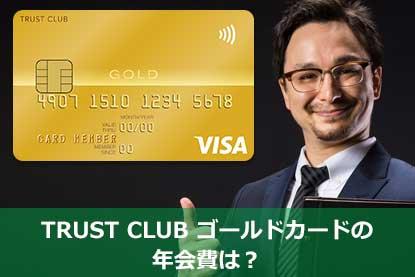 TRUST CLUB ゴールドカードの年会費は?