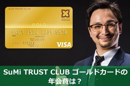 SuMi TRUST CLUB ゴールドカードの年会費は?