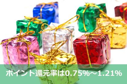 SuMi TRUST CLUB ゴールドカードのポイント還元率は0.75%~1.21%