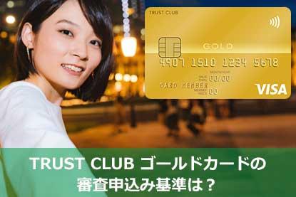 TRUST CLUB ゴールドカードの審査申込み基準は?