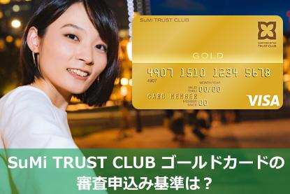 SuMi TRUST CLUB ゴールドカードの審査申込み基準は?