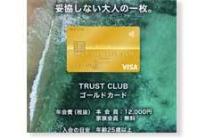 TRUST CLUBゴールドカード公式サイト